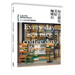 每天都是美好咖啡日 : 台北90間咖啡館情報直送 Plus東京熱門咖啡館 = Every day is a nice coffee day /