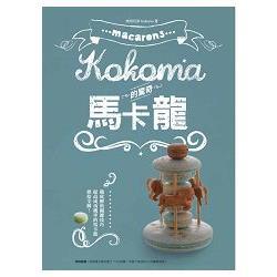 Kokoma的驚奇馬卡龍