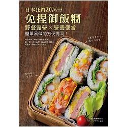 免捏飯糰三明治 : 日本狂銷20萬冊 野餐露營X營養便當 簡單易做的方便壽司!