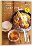 Le Creuset鑄鐵鍋手作早午餐:鬆餅.麵包.鹹派.濃湯.歐姆蛋.義大利麵,45道美味