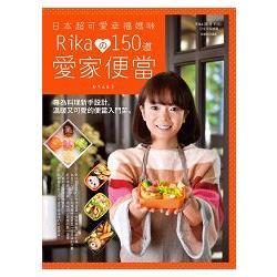 日本超可愛幸福媽咪Rikaの150道愛家便當:專為料理新手設計- 溫暖又可愛的便當入門菜。