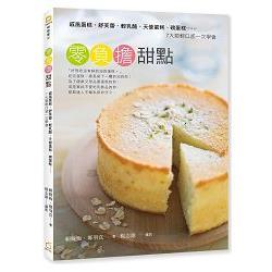 零負擔甜點:戚風蛋糕、舒芙蕾、輕乳酪、天使蛋糕、磅蛋糕……7大類輕口感一次學會