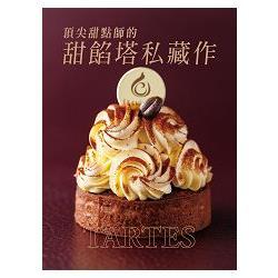 頂尖甜點師的甜餡塔私藏作:從不輕易妥協!對於品質的堅持,讓層層美味綻放於味蕾