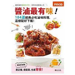 醬滷最有味!184道經典必吃滷味料理,這樣配好下飯