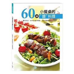 小餐桌的60道`醬`料理