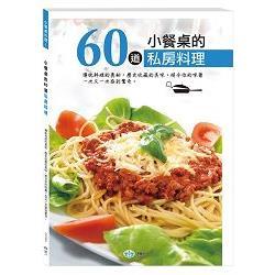 小餐桌的60道私房料理