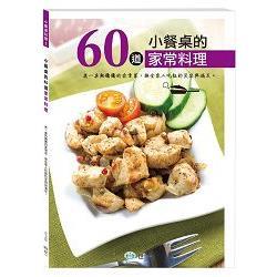 小餐桌的60道家常料理