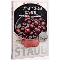 用STAUB鑄鐵鍋做冷甜點