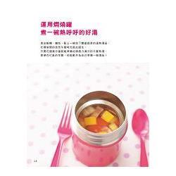 燜燒罐獨享餐:83種方便節能的聰明輕料理:上班族的午餐.學生族的便當.單身族的晚餐.夜貓族的宵夜