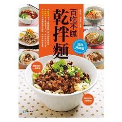 百吃不膩乾拌麵:最單純的 美食 最 的小資美味^~加料升級版^~^(二版^)