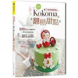 繽紛細緻看了就想跟著做のKokoma翻糖甜點