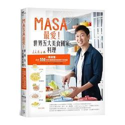 MASA最愛!世界五大美食國家料理:一看就懂,結合550張手繪稿與美食照片的食譜