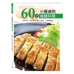 小餐桌的60道省錢料理