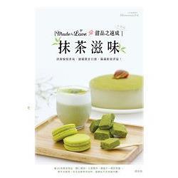 Made by Love甜品之速成加強版:抹茶滋味:清爽愉悅香氣-細膩微甘口感-滿滿和風洋溢!