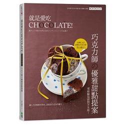 就是愛吃CHOCOLATE!:用市售巧克力片做出達人級暖心甜點