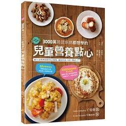 3000萬韓國媽媽都想學的兒童營養點心:跟人氣料理部落客這樣做-讓你的孩子愛上餐桌