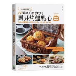 一人份量剛剛好!66道每天都想吃的馬芬烤盤點心:中西式甜鹹麵包×蛋糕×料理×小吃×塔派×冰品