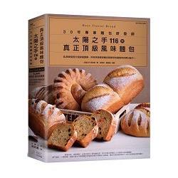 30年專業麵包研發師「太陽之手」116款真正頂級風味麵包:5500張照片超詳細圖解,所有烘焙師與麵包師都想收藏擁有的夢幻配方!