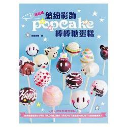 繽紛彩飾棒棒糖蛋糕