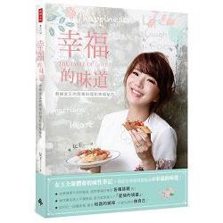 幸福的味道:煮婦女王的簡單料理和幸福秘方(作者親簽珍藏版)