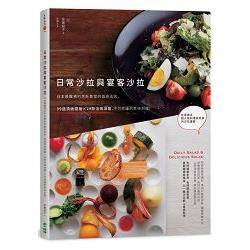 日常沙拉與宴客沙拉:日本最難預約烹飪教室的食尚法則-99道頂級擺盤x24款活用淋醬-不可思議的款待料理!
