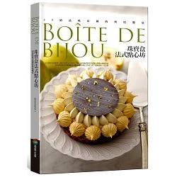 珠寶盒法式點心坊:40道品味法國的烘焙饗宴