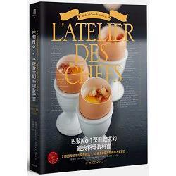 巴黎No.1烹飪教室的料理教科書:71個現學現用的廚房技法╳36道為你贏得讚美的 菜色