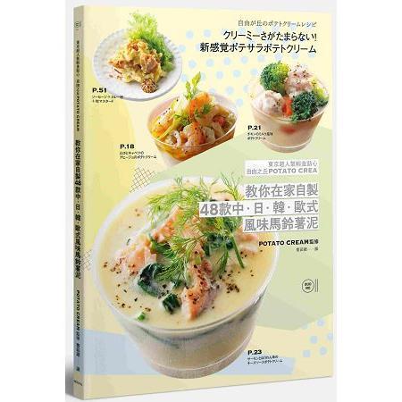 教你在家自製 48款中.日.韓.歐式風味馬鈴薯泥:東京超人氣輕食點心 自由之丘POTATO CREAM