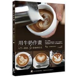 用牛奶作畫:入門x創意,50款咖啡拉花(含30支教學短片)
