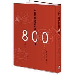 大廚不傳烹調祕訣800招