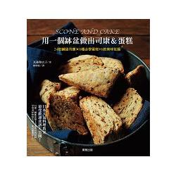 用一個缽盆做出司康 蛋糕 24款鹹甜司康×6種必學蛋糕 6款美味佐醬
