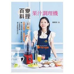 百變果汁調理機料理