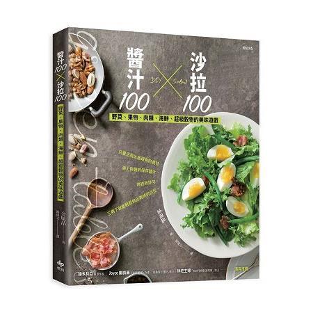 沙拉100X醬汁100:野菜.果物.肉類.海鮮.超級穀物的美味遊戲