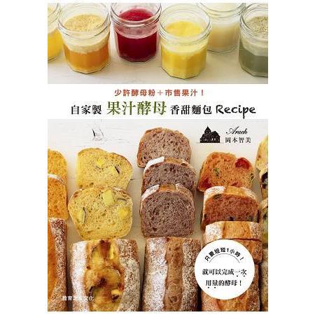 少許酵母粉+市售果汁!自家製果汁酵母麵包