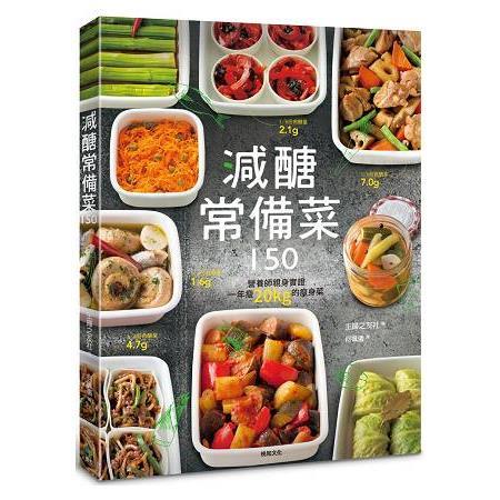 減醣常備菜150:營養師親身實證,一年瘦20kg的瘦身菜