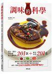 調味的科學:醬汁、醬料、沙拉醬、綜合調味料201款+應用料理201道