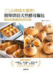 小烤箱大驚奇!簡單烘焙天然酵母麵包