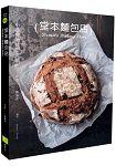 堂本麵包店:小巷裡的味蕾奇蹟