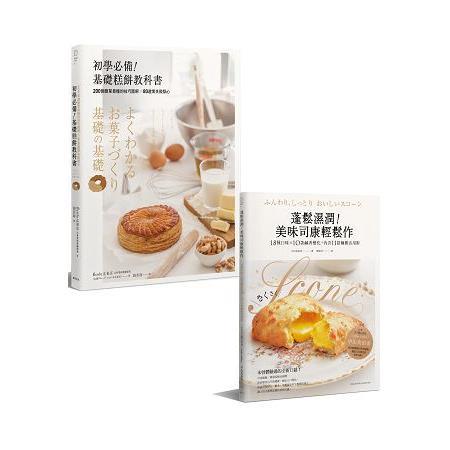 新手初學甜點輕鬆作 (二冊套書):初學必備!基礎糕餅教科書+ 蓬鬆濕潤!美味司康輕鬆作