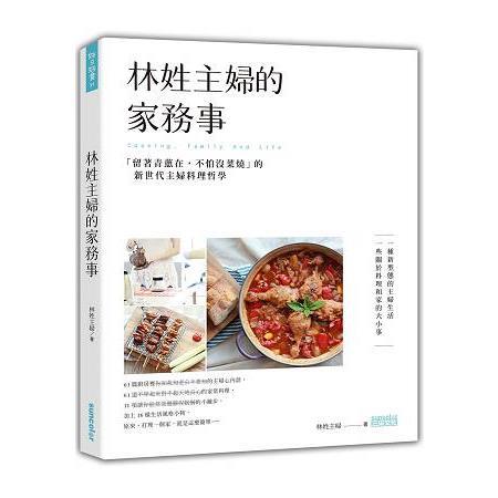 林姓主婦的家務事:「留著青蔥在-不怕沒菜燒的」新世代主婦料理哲學