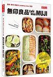 無印良品:簡單、美味、豐富的Cafe  Meal MUJI食譜