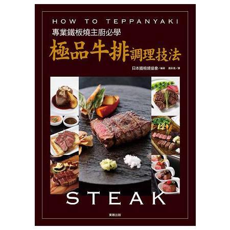 鐵板燒主廚必學 極品牛排調理技法
