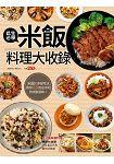此生必學米飯料理大收錄