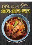 199種 吃燒肉滷肉烤肉