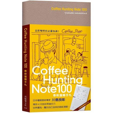 Coffee Hunting Note 100 尋啡獵癮手札: 權威咖啡 傳授40年咖啡尋