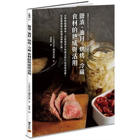 鹽漬、油封、烘烤、冷藏--食材的熟成與活用