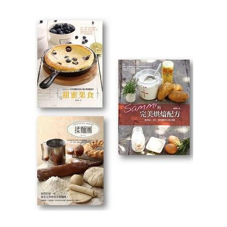 Sammi的完美烘焙套書(共3冊) (Sammi的完美烘培配方+甜蜜果食+揉麵團)鍾莉婷(Sammi)