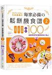 日本最風行每家必備的鬆餅機食譜2:免烤箱,免技術,新手必學,全新100道即時享用的創意美味小點心