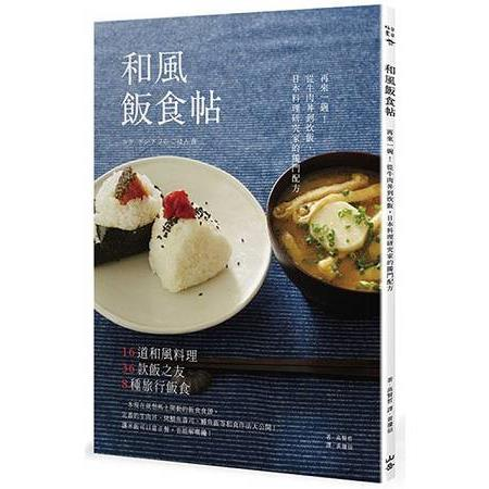 和風飯食帖:再來一碗!從牛肉丼到炊飯-日本料理研究家的獨門配方