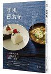 和風飯食帖:再來一碗!從牛肉丼到炊飯,日本料理研究家的獨門配方